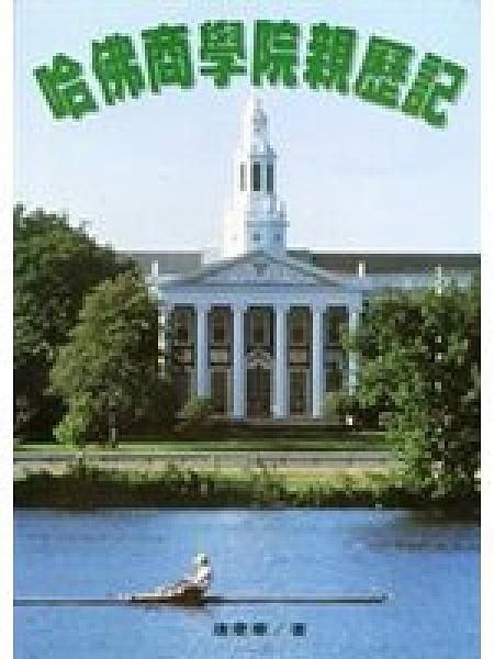 二手書博民逛書店 《哈佛商學院親歷記》 R2Y ISBN:9570816511