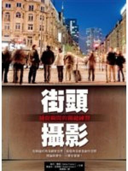 二手書博民逛書店 《街頭攝影:捕捉瞬間的關鍵練習》 R2Y ISBN:9789863061236│梅可‧費雪