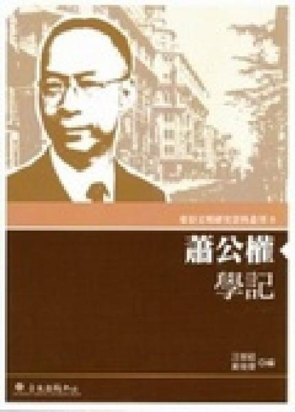 二手書博民逛書店 《東亞文明研究叢刊:蕭公權學記》 R2Y ISBN:9860181489│汪榮祖、黃俊傑
