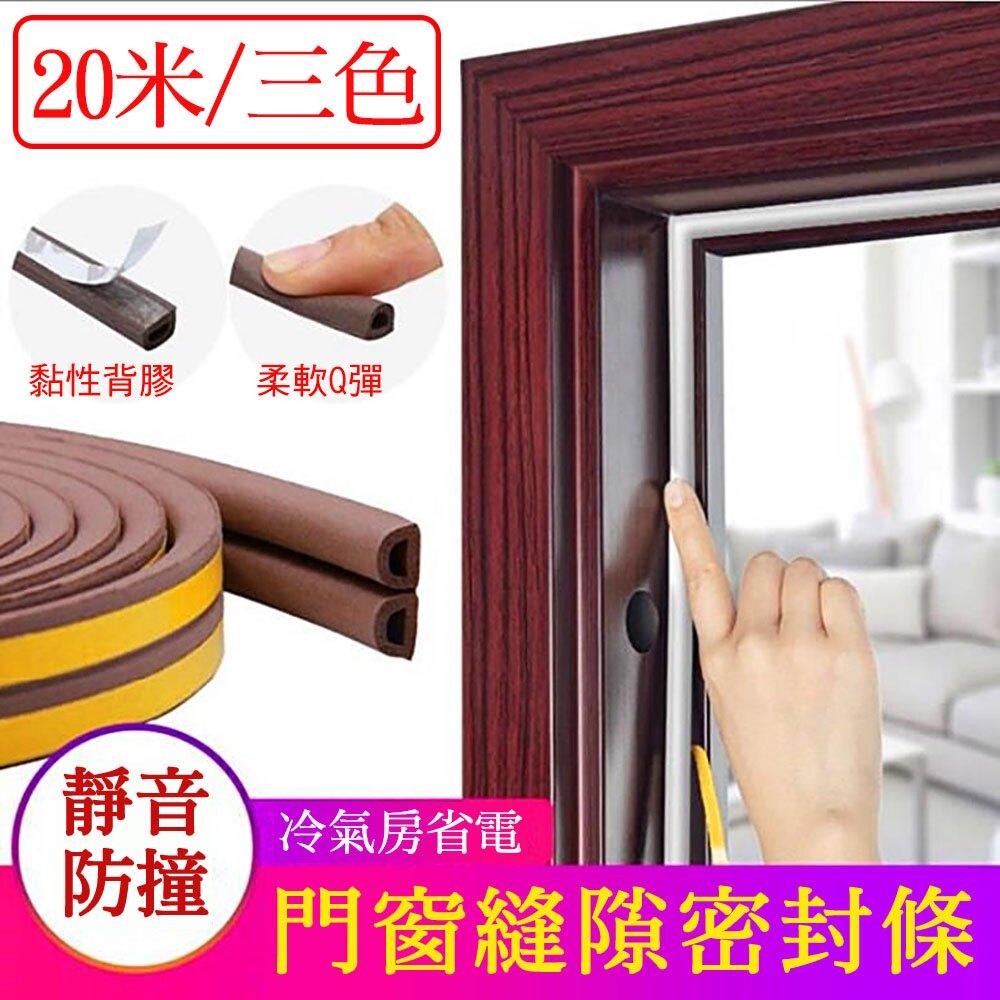 【媽媽咪呀】防風防蟲防塵隔音氣密窗條/門縫條/隔音膠條(20米)