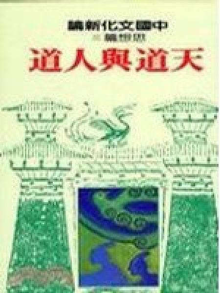 二手書博民逛書店 《【思想篇二】天道與人道》 R2Y ISBN:9570800690│黃俊傑/主編