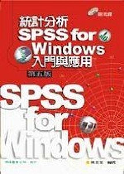 二手書博民逛書店《統計分析SPSS for Windows 入門與應用  第五版(附光碟)》 R2Y ISBN:9574996794