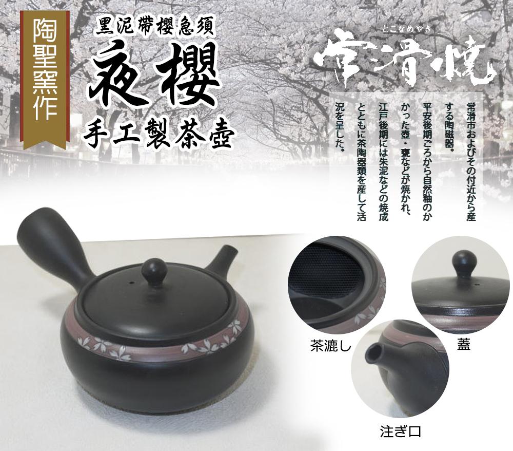 《HOYA-Life日本生活館》日本製 櫻花 夜櫻 手工 常滑燒 急須 茶壺