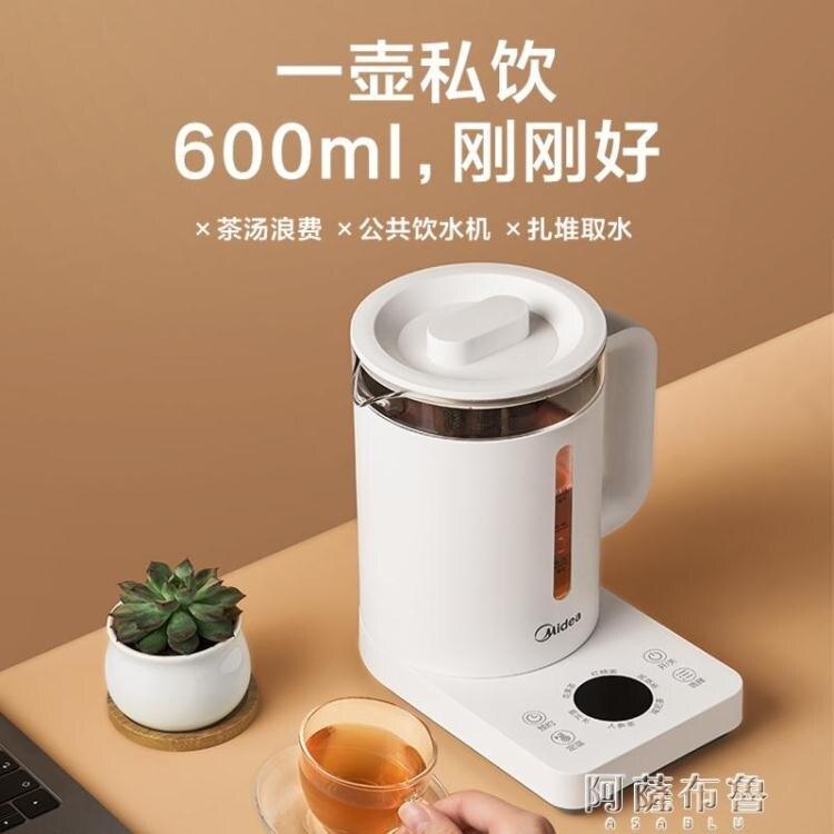養生壺 美的養生壺全自動加厚玻璃一體家用多功能電煮茶壺小巧養生一人食 【快速出貨】