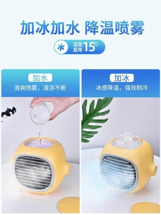 小風扇迷你空調制冷神器家用便攜式移動小型usb充電車載噴霧冷氣散熱隨身靜音