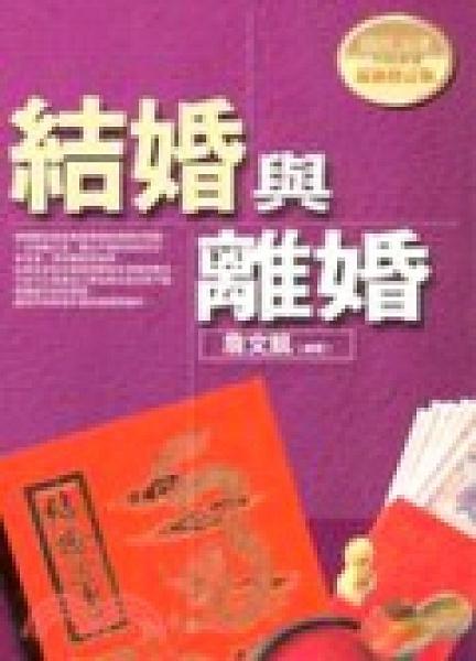 二手書博民逛書店 《結婚與離婚》 R2Y ISBN:9576487234│詹文凱