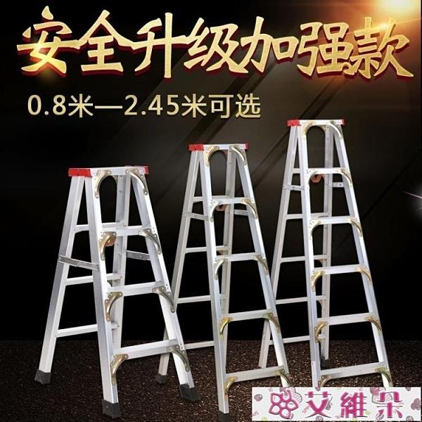 折疊梯 鋁合金加厚人字梯家用折疊梯子室內登高小梯子閣樓登高梯鋁梯梯凳DF 艾維朵