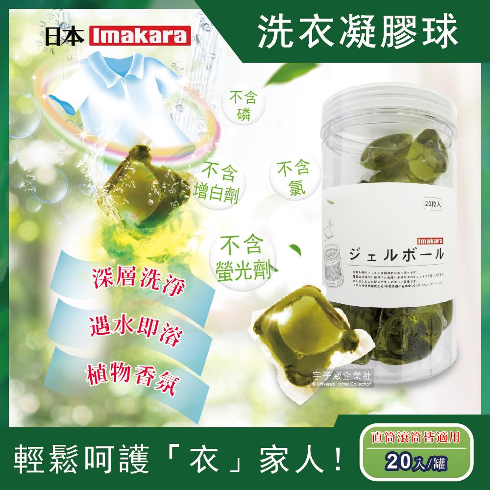 日本Imakara高效超濃縮3D植物洗衣球洗衣凝膠球(20入/罐) 直筒滾筒洗衣機皆適用 洗衣凝珠,洗衣球,洗衣精,洗衣粉