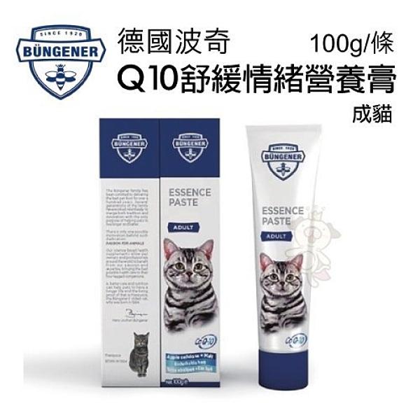『寵喵樂旗艦店』BUNGENER 德國波奇 Q10 舒緩情緒營養膏-成貓 100g/條 貓用