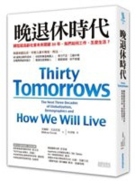 二手書 晚退休時代:轉型超高齡社會未來關鍵30年,我們如何工作,怎麼生活 R2Y 9789863422280