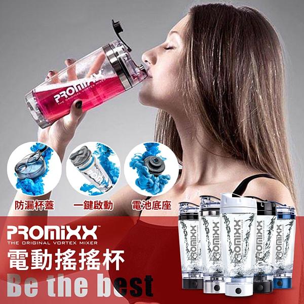 PROMIXX 電動搖搖杯 電池款 550ml 攪拌杯 健身 蛋白粉 冰霸杯 運動 雪克杯 電動搖搖杯 渦輪隨行杯