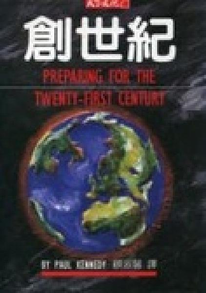 二手書博民逛書店 《創世紀》 R2Y ISBN:9576211867│顧淑馨