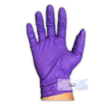 加厚 NBR手套 紫色加厚款 多倍合 乳膠手套 無粉手套 手術手套 耐油 檢驗手套 食品 餐飲 清潔 止滑 防酸鹼-化學