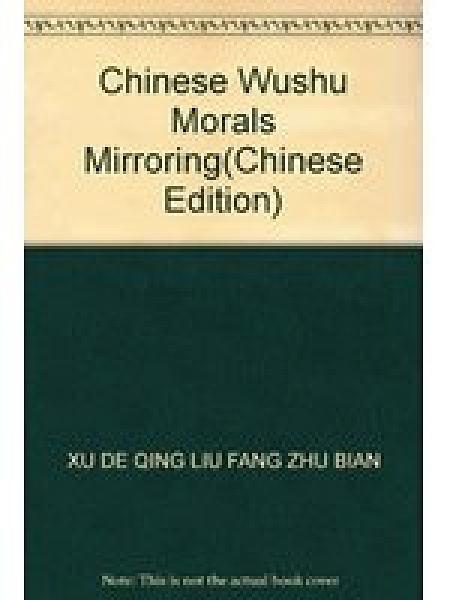 二手書博民逛書店 《中华武德镜鉴》 R2Y ISBN:7506536226│XUDEQINGLIUFANGZHUBIAN