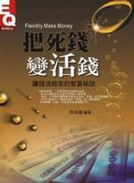 二手書博民逛書店 《把死錢當活錢》 R2Y ISBN:9867113594│西城鐵