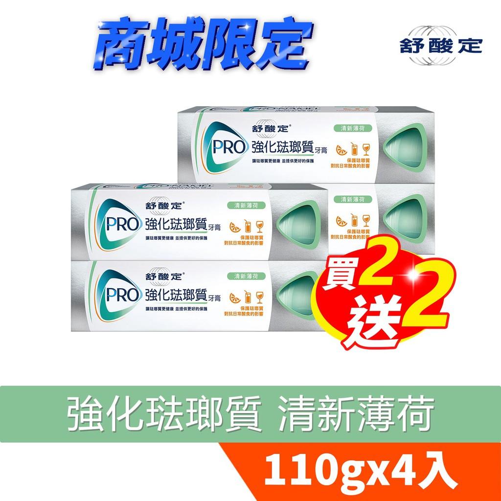 舒酸定 強化琺瑯質 牙膏 110g 清新薄荷 買二送二共四條 【促銷活動】