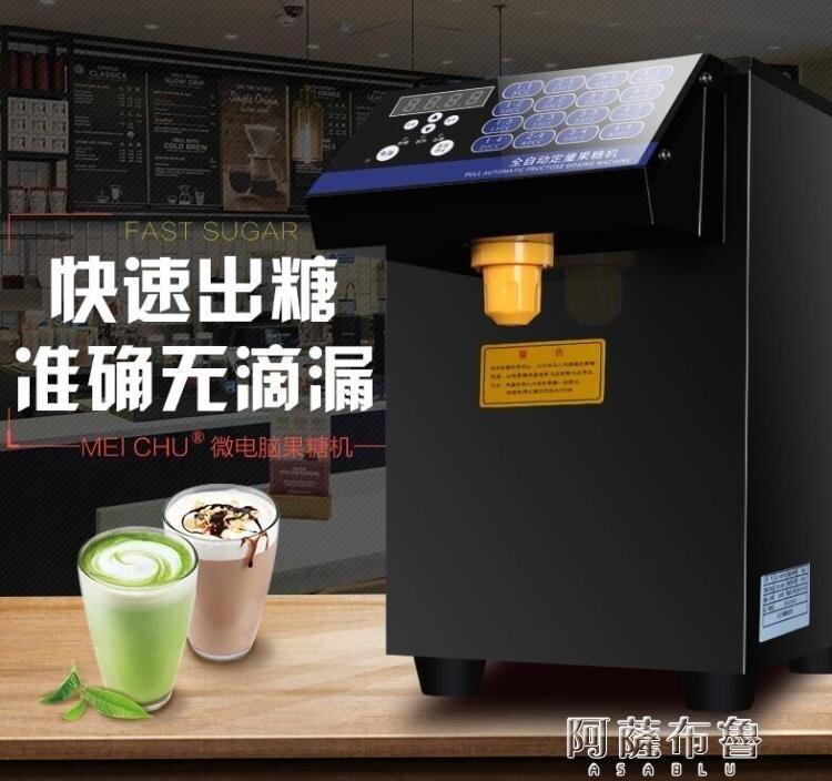 果糖機 果糖機定量機商用台灣奶茶店設備16格 果糖機吧台咖啡店準確果糖定量機 【快速出貨】