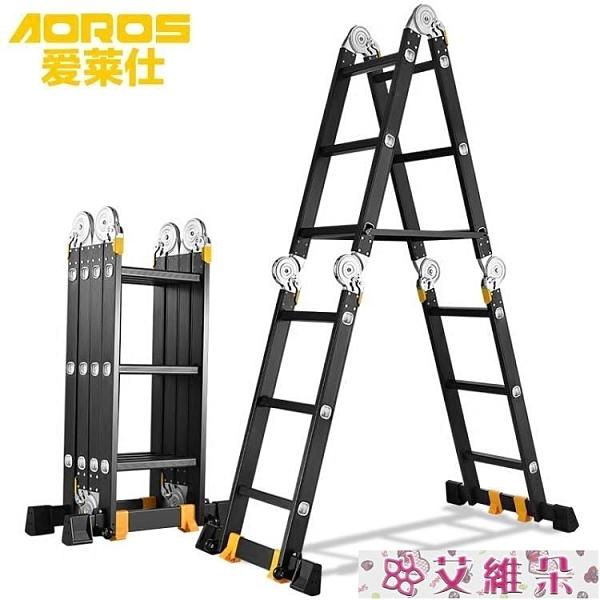 折疊梯 多功能折疊梯子鋁合金加厚人字梯家用梯閣樓梯工程梯 DF 艾維朵