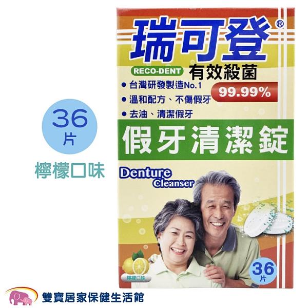 瑞可登 假牙清潔錠 一盒36錠 台灣製 有效滅菌 清潔假牙