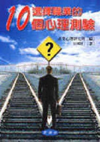 二手書博民逛書店 《選擇職業的10個心理測驗》 R2Y ISBN:9577548717│田崎仁