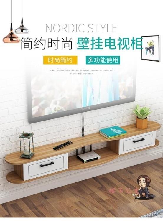 壁掛電視櫃 電視櫃現代簡約北歐壁掛式免打孔臥室電視機客廳背景牆簡易實木櫃T