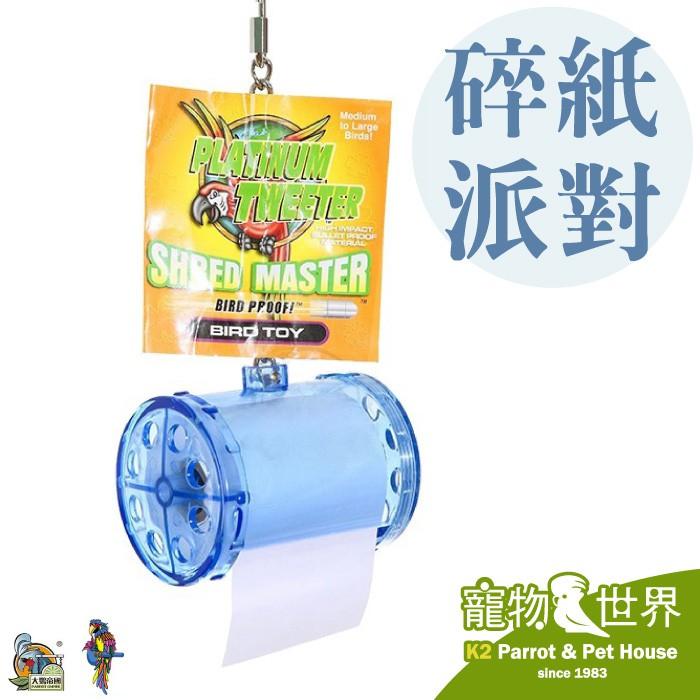 美國斯威特SweetFeet&Break 碎紙派對│鸚鵡玩具 啃咬 破壞玩具《寵物鳥世界》DA0458 DA0459
