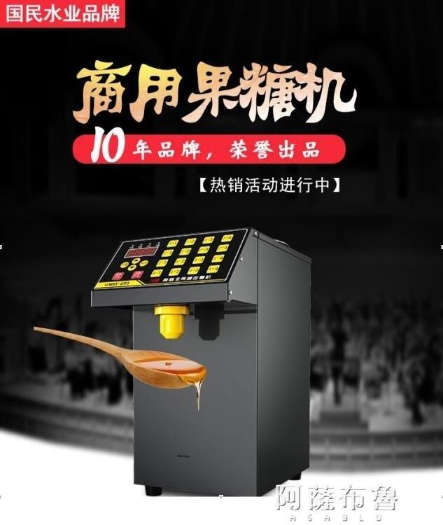 果糖機 果糖機商用奶茶店專用設備全套吧台自動果糖定量機 【快速出貨】