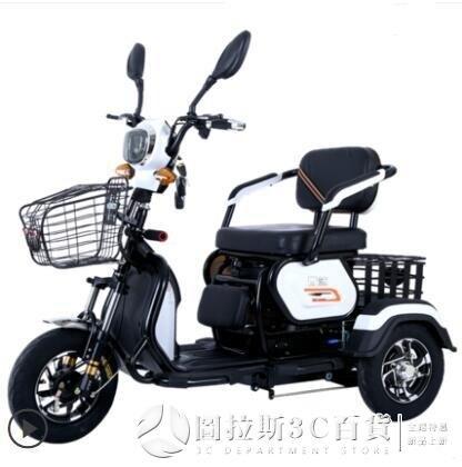 【快速出貨】電動三輪車家用小型代步車接送孩子成人新款電瓶車電三輪老年老人創時代3C 交換禮物 送禮