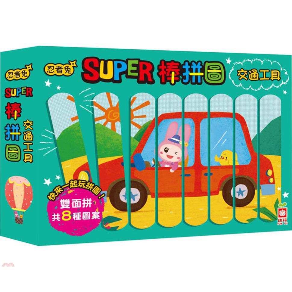 《幼福文化》忍者兔Super棒拼圖:交通工具【32片雙面拼圖棒】(盒裝)[75折]