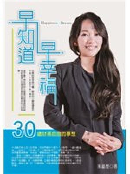 二手書博民逛書店 《早知道 早幸福 30歲財務自由的夢想》 R2Y ISBN:9789869173797│朱嘉慧
