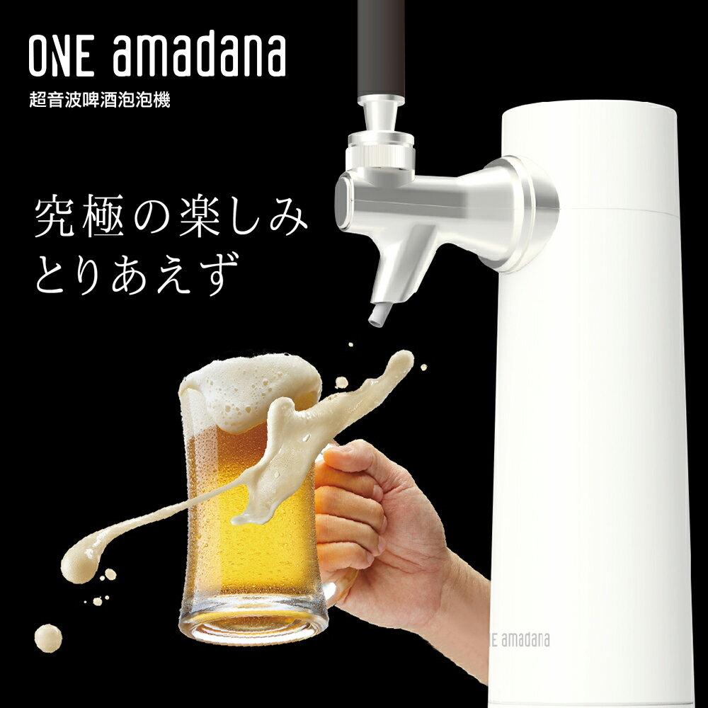 【ONE amadana】超音波啤酒泡泡機【三井3C】