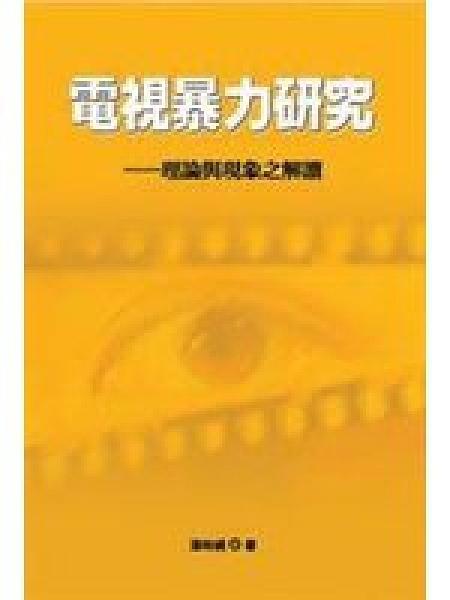 二手書博民逛書店 《電視暴力研究—理論與現象之解讀》 R2Y ISBN:9867263340│潘玲娟