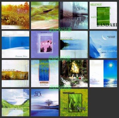 音樂居士*班得瑞 Bandari (15CD)*CD專輯
