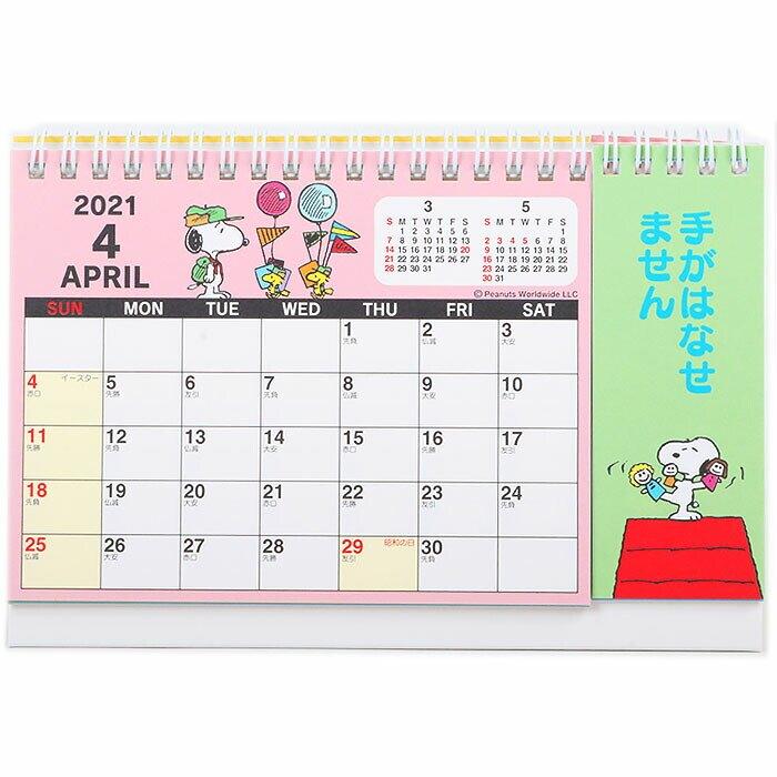 【領券折$30】小禮堂 史努比 日製 2021 線圈式桌曆 行事曆 月曆 年曆 (藍 下雪)