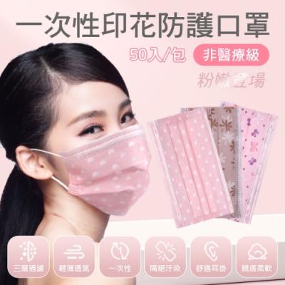 拋棄式成人口罩 甜心印花系列(50入/包)