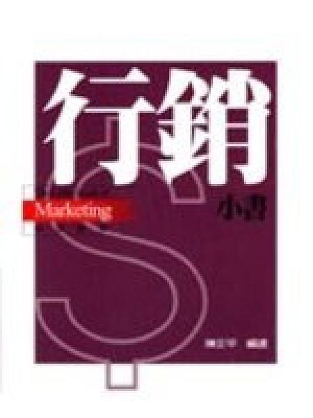 二手書博民逛書店 《行銷小書 》 R2Y ISBN:957469688X│陳正平