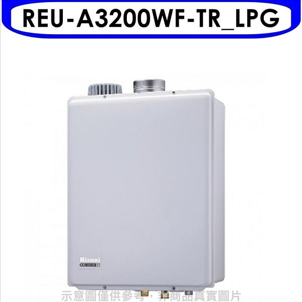 (含標準安裝)林內【REU-A3200WF-TR_LPG】32公升屋內強制排氣熱水器桶裝瓦斯