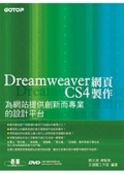 二手書《Dreamweaver CS4網頁製作 - 為網站提供創新而專業的設計平台》 R2Y ISBN:9861818545