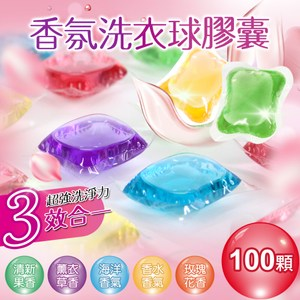 JoyLife嚴選 三效合一濃縮香氛洗衣球洗衣膠囊100顆