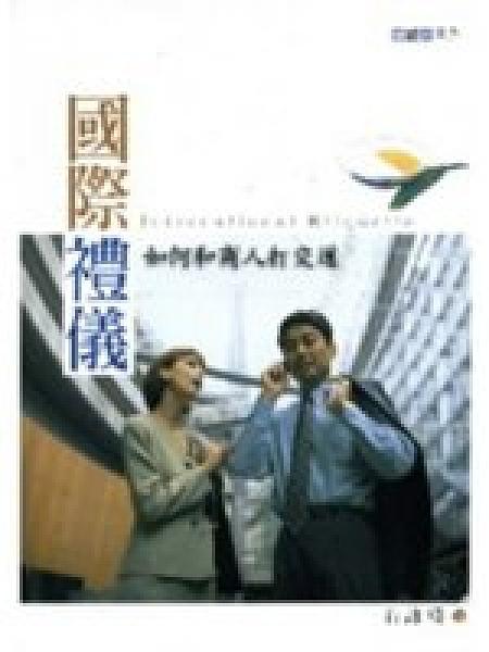 二手書博民逛書店 《【國際禮儀:如何和商人打交道】》 R2Y ISBN:9571148377│石詠琦