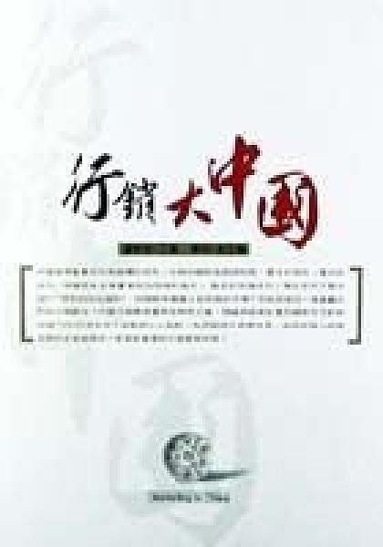 二手書博民逛書店 《行銷大中國》 R2Y ISBN:9571334928│詹泰宏