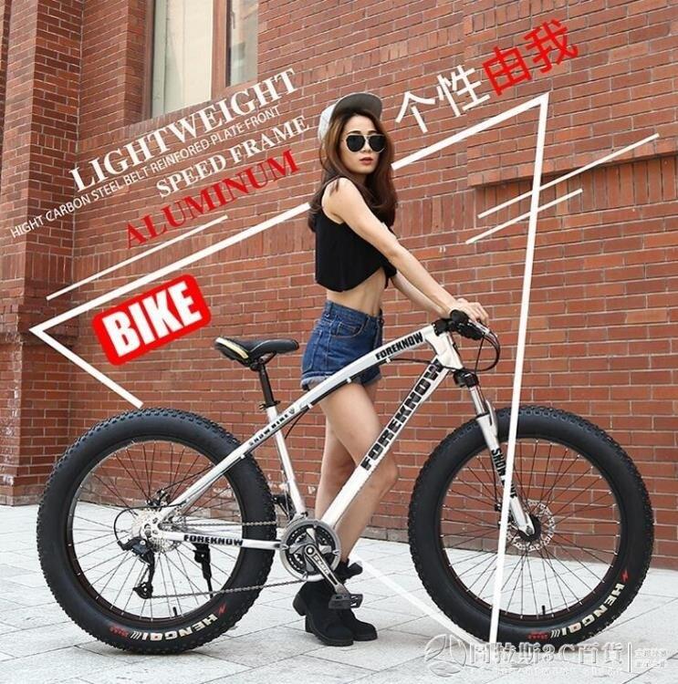 【快速出貨】山地車 鋒狐山地越野變速雪地沙灘自行車壹體輪成人寬大輪胎男女學生單車 雙12購物節