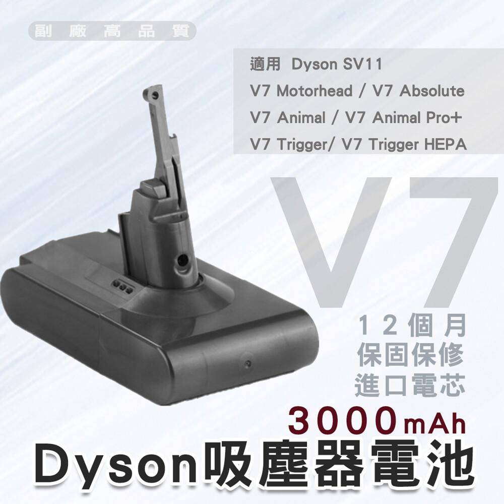 現貨dyson v7吸塵器電池 高容量3000mah 副廠高品質 一年保修 sv11電池