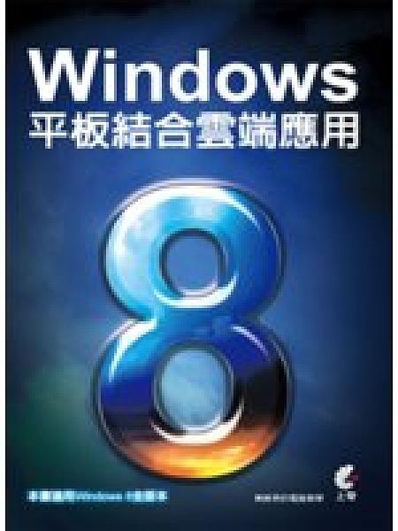 二手書博民逛書店 《Windows 8平板結合雲端應用》 R2Y ISBN:9789862575833│無臉男的電腦教學