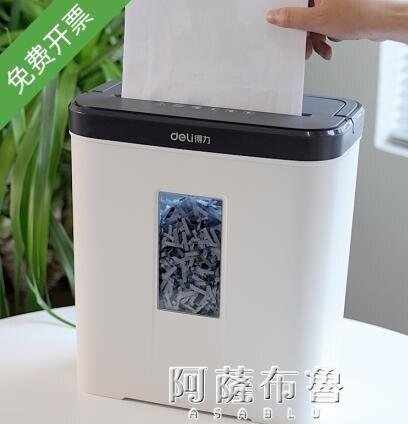 碎紙機 得力9939碎紙機辦公室迷你家用顆粒電動小型大功率紙張文件粉碎機   快速出貨