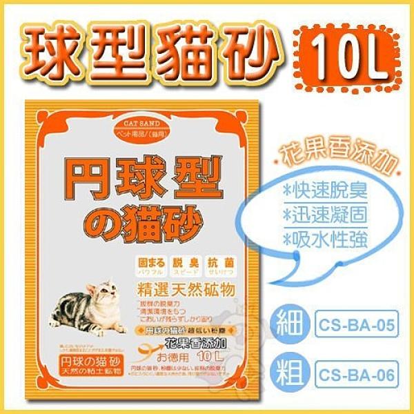 『寵喵樂旗艦店』【3包組含運】日本丹球型貓砂◎果香味-10L(粗/細砂可選)