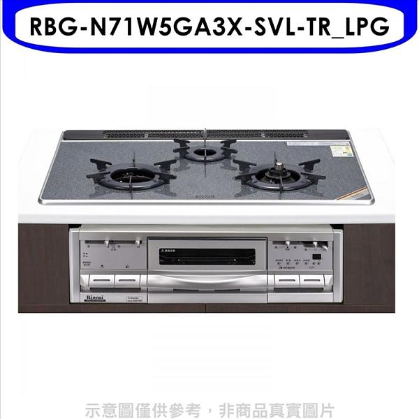 (含標準安裝)林內【RBG-N71W5GA3X-SVL-TR_LPG】嵌入式三口內焰爐+小烤箱爐連烤瓦斯爐