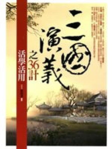 二手書博民逛書店 《三國演義之36計活學活用》 R2Y ISBN:9578004303│歐陽謹