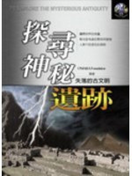 二手書博民逛書店 《探尋神秘遺跡:失落的古文明》 R2Y ISBN:9868097819│O MARAFoundation