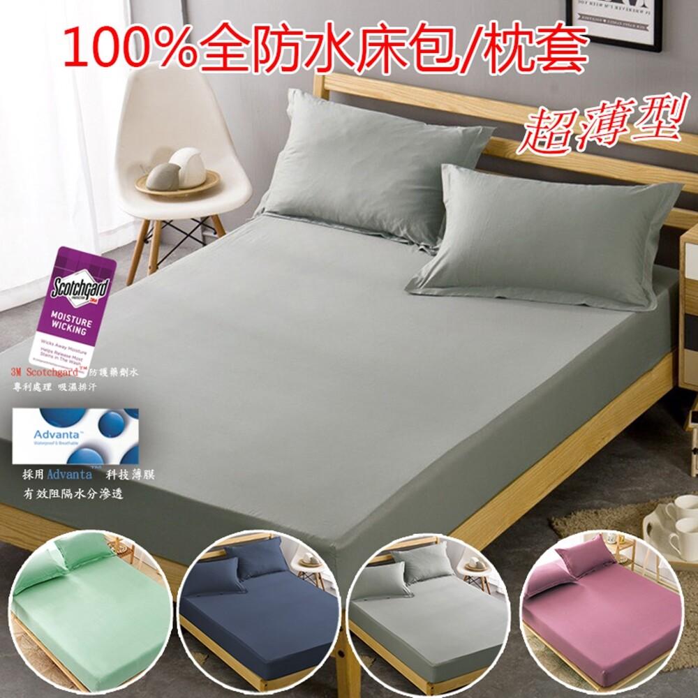 100%防水吸濕排汗 單人/雙人/加大床包保潔墊不含枕套側邊加高35cm(多色任選)